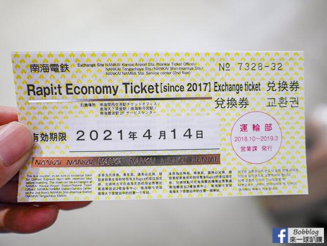 [關西機場到難波交通]南海電鐵特急(特快Rapi:t號)|優惠券