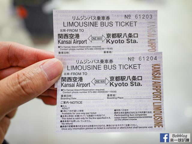 關西機場搭利木津巴士到京都、預約教學、買票方式、搭車位置