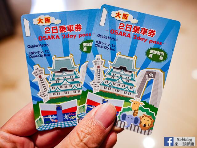 網站近期文章:來大阪必買的大阪地下鐵巴士1日2日券(巴士地鐵搭到飽,設施折扣)