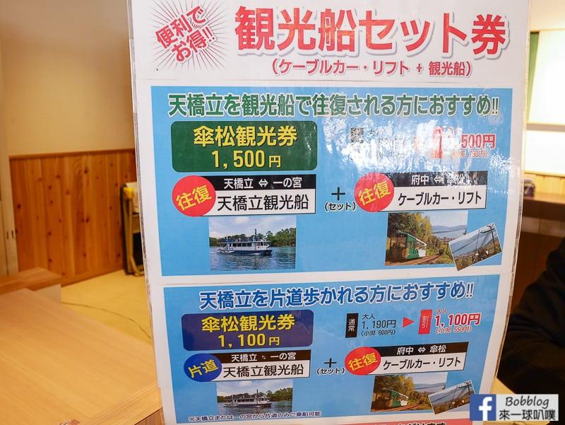 Amanohashidate-Station-15