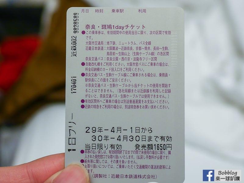 nara-ticket-11