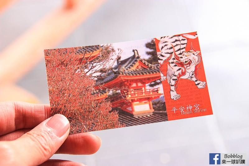 HeianJingu-shrine-16