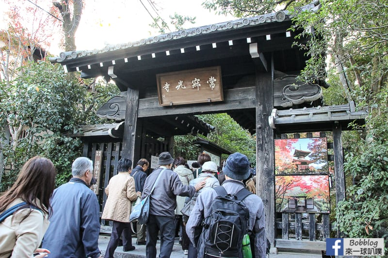 Jojakko-ji-Temple