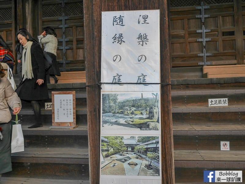 Rei-Shozan-Shinsho-Gokuraku-ji-27