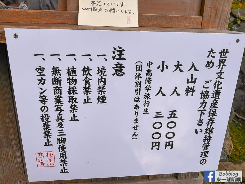 Kosanji-Temple-10
