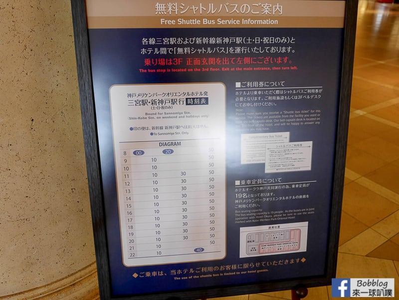 kobe-meriken-park-oriental-hotel-47