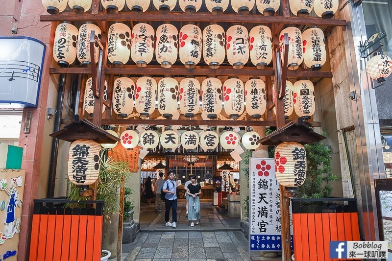 kyoto-shine