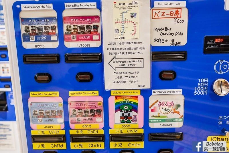 kyoto-subway-ticket-2