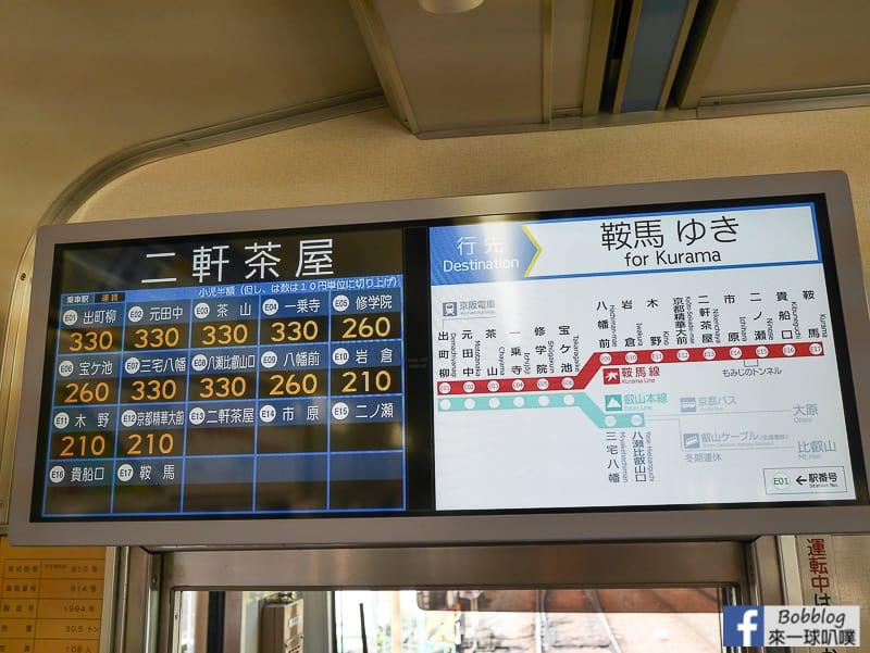 Eizan-Electric-Railway-14
