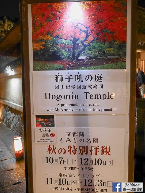hogonin-Temple-12