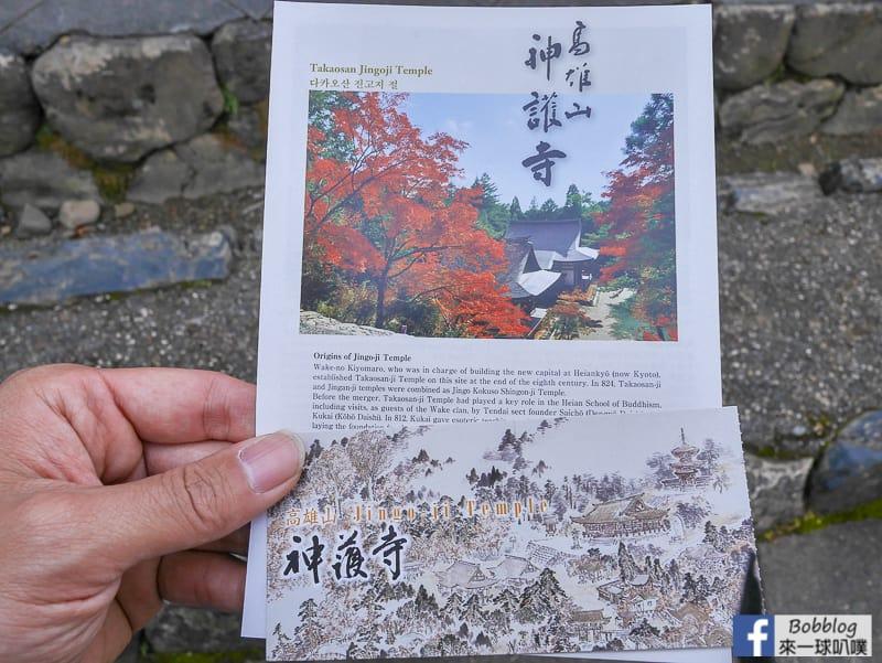 Jingoji-Temple-23