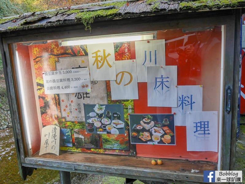 Jingoji-Temple-8