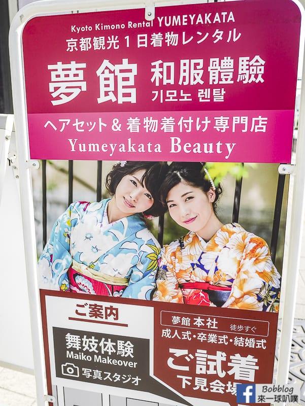 kimono-rental-kyoto-2