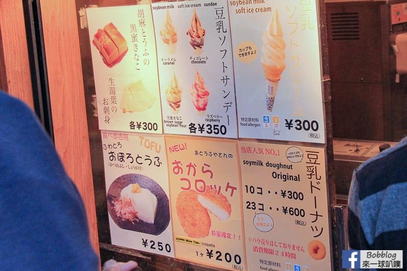 Nishiki-food-38