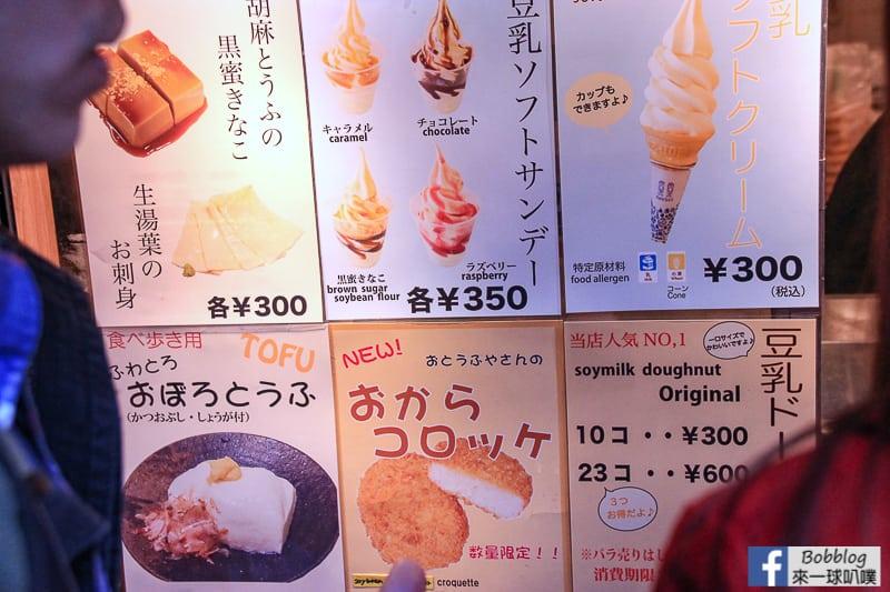 Nishiki-food-39