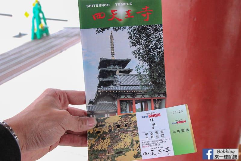shitennoji-temple-18