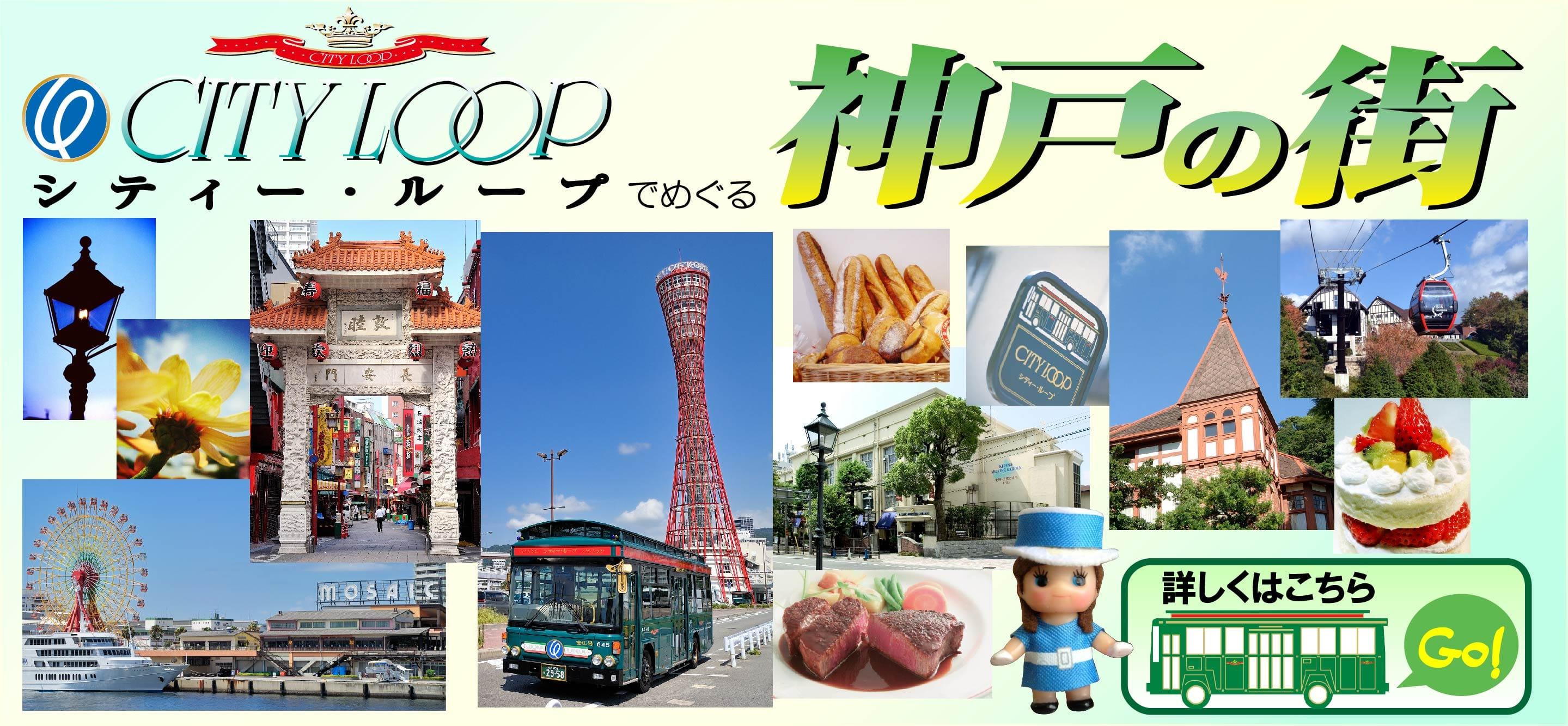 神戶市區景點交通|環城巴士(City Loop Bus)、環城巴士一日券
