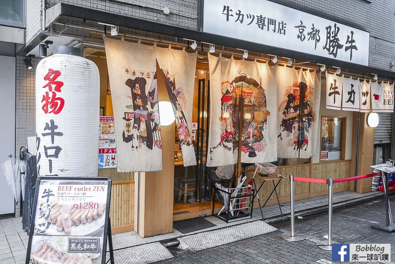 shinkyogoku-shopping-street-73