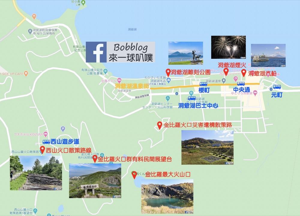 北海道洞爺湖溫泉行程攻略(景點,美食,交通,住宿,煙火)