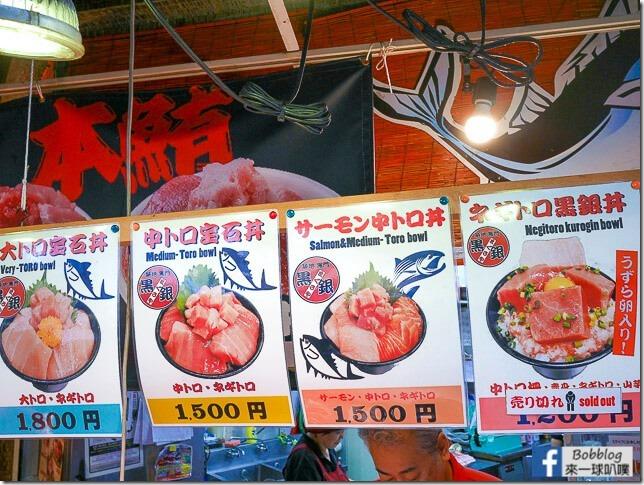 大阪黑門市場 まぐろや黒銀-14