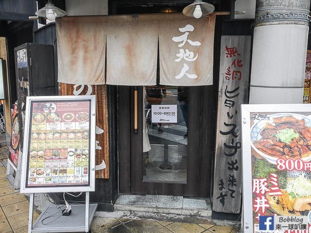 大阪黑門市場-天地人燒肉丼_-2