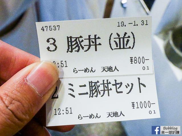 大阪黑門市場-天地人燒肉丼_-3