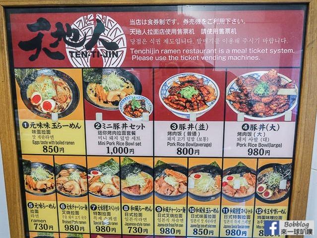 大阪黑門市場-天地人燒肉丼_-4