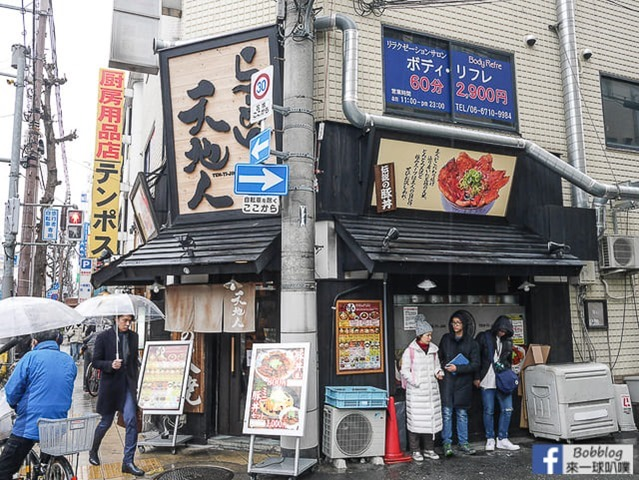 大阪黑門市場-天地人燒肉丼_