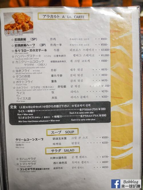 心齋橋北極星蛋包飯-15