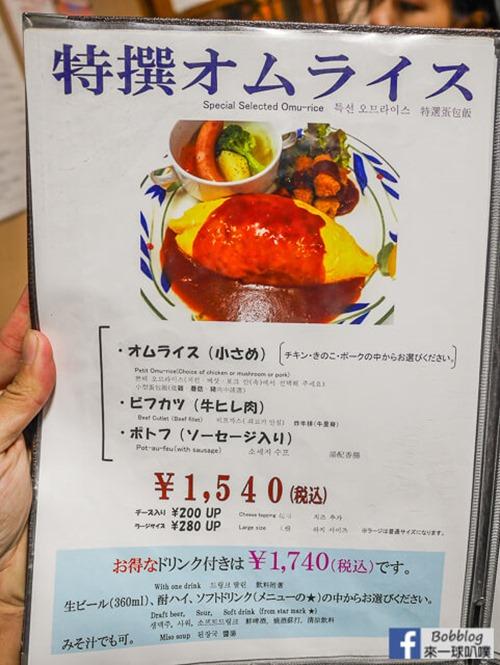 心齋橋北極星蛋包飯-16
