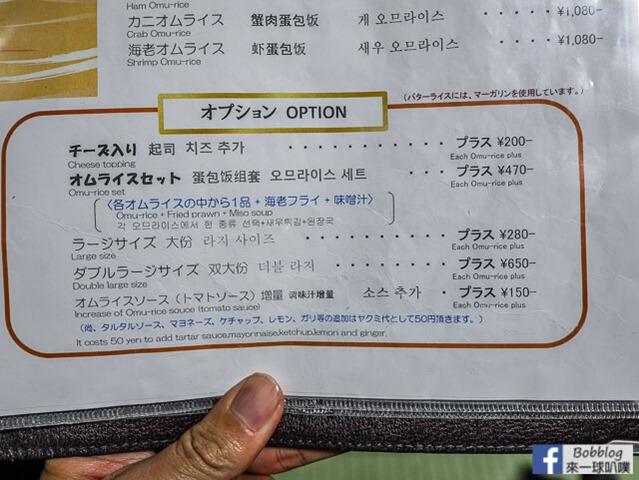 心齋橋北極星蛋包飯-21