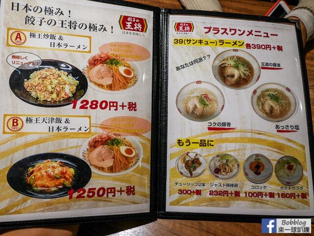 大阪南海通商店街-王將餃子-10