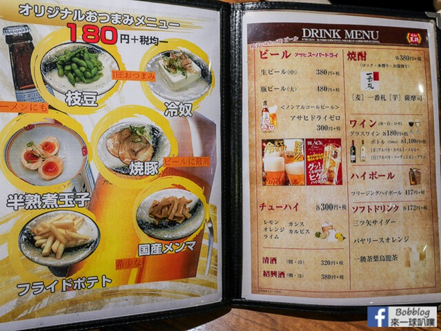 大阪南海通商店街-王將餃子-11