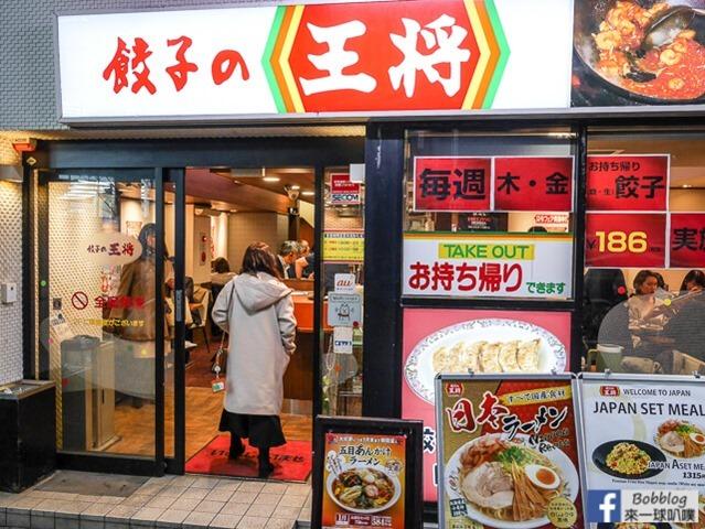 大阪南海通商店街-王將餃子-2