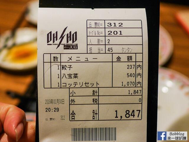 大阪南海通商店街-王將餃子-37