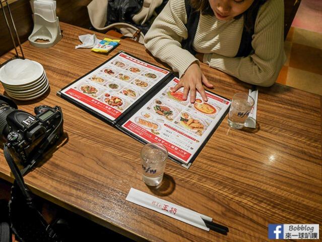 大阪南海通商店街-王將餃子-5