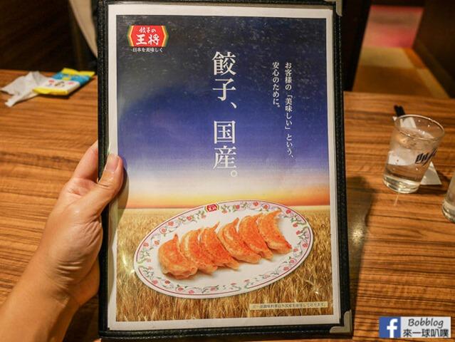 大阪南海通商店街-王將餃子-6