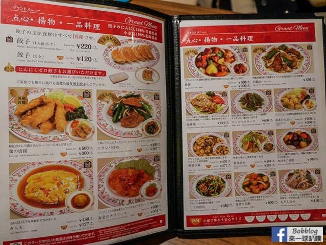 大阪南海通商店街-王將餃子-7