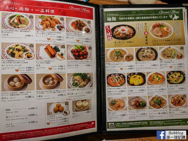 大阪南海通商店街-王將餃子-8