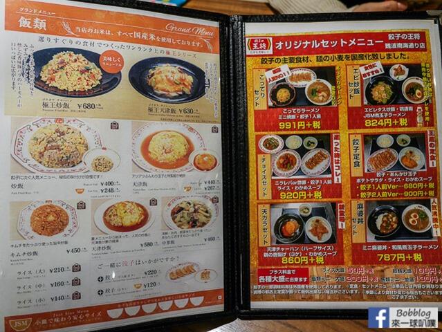 大阪南海通商店街-王將餃子-9