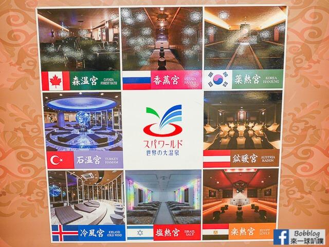 大阪Spa World溫泉大世界-35