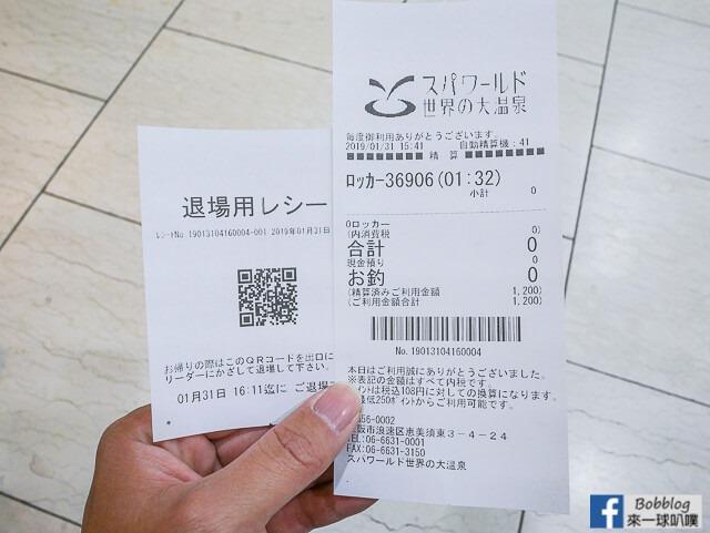 大阪Spa World溫泉大世界-39