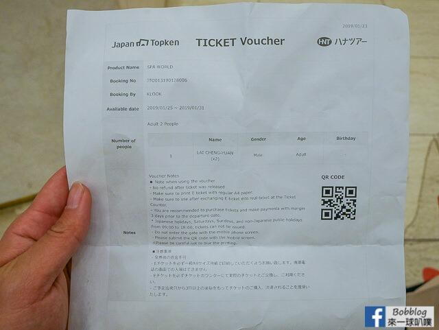 大阪Spa World溫泉大世界-9