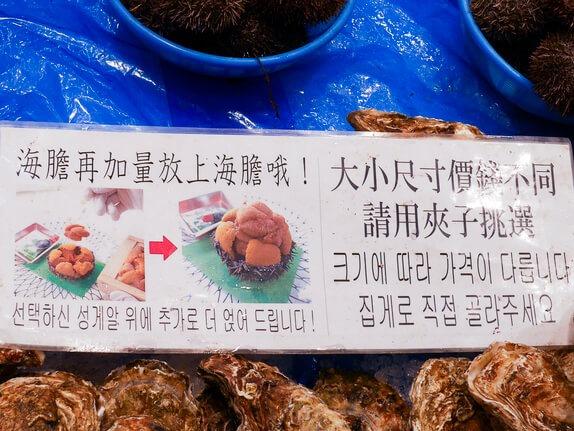 大阪黑門市場西川鮮魚-7