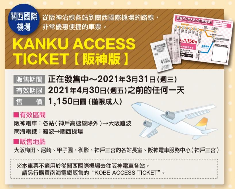 網站近期文章:關西機場到神戶交通票券|神戶Access Ticket、 關空Access Ticket阪神版