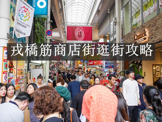 延伸閱讀:大阪難波戎橋筋商店街逛街攻略(百貨、雜貨、美食整理)