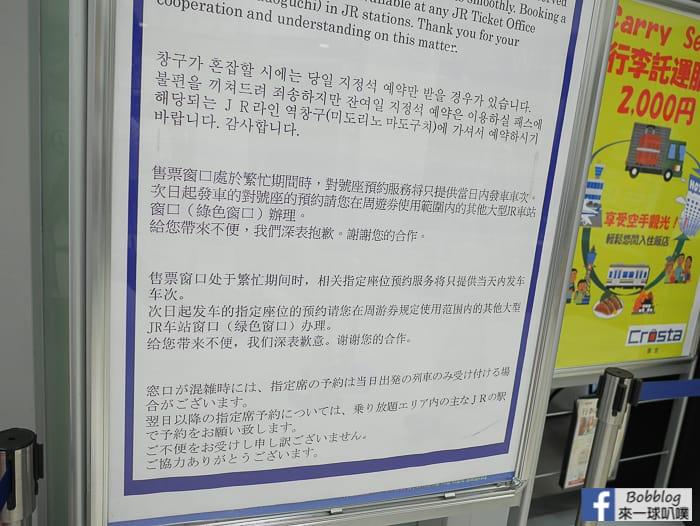 JR-ticket-office-3