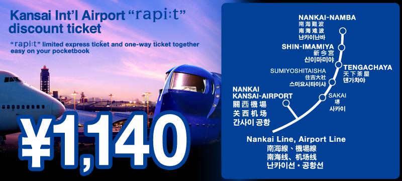 南海電鐵交通票券 KANKU-WEBTOKU TICKET(79折扣)