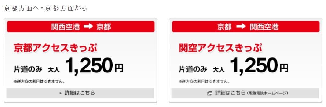 關西機場到京都交通票券|京都Access Ticket、關空Access Ticket