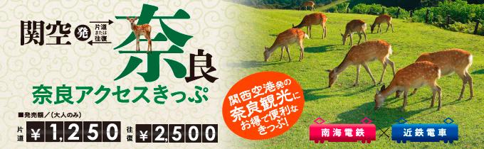 網站近期文章:關西機場到奈良交通票券|NARA ACCESS TICKET(奈良アクセスきっぷ)